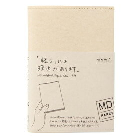 ミドリ MDノートカバー 紙 49839006 文庫サイズ 【 プレゼント ギフト 】【ペンハウス】 (600)