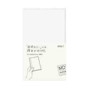 ミドリ MDノートカバー 透明 49359006 新書サイズ 【 プレゼント ギフト 】【ペンハウス】 (260)