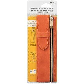 ミドリ ブックバンドペンケース<B6〜A5用> 62323006 オレンジ 【ペンハウス】(1200)
