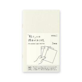 ミドリ MDノート ライト 新書サイズ 無罫 3冊組 15209006 MIDORI セット ノート 無地 かわいい 可愛い 大人可愛い おしゃれ 文房具