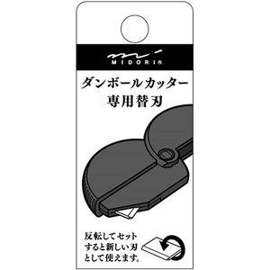 ミドリ ダンボールカッター 替刃 35411006 MIDORI カッターナイフ 替え刃