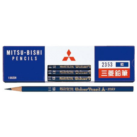 三菱鉛筆 鉛筆 藍通し 2353 1ダース【uni】【MITSUBISHI PENCIL】【 プレゼント ギフト 】【万年筆・ボールペンのペンハウス】 (720)
