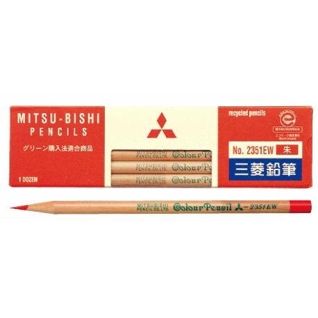 三菱鉛筆 鉛筆 朱通し リサイクル鉛筆 2351EW 1ダース【uni】【MITSUBISHI PENCIL】【 プレゼント ギフト 】【万年筆・ボールペンのペンハウス】 (720)