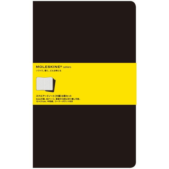【 今だけ!ポイント10倍 】モレスキン カイエ ラージサイズ 405855 QP317 スクエアードノート 黒 3冊セット「ブランド」「デザイン文具」【 プレゼント ギフト 】【万年筆・ボールペンのペンハウス】 (1500)