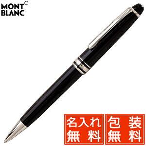 名入れ ボールペン モンブラン ボールペン マイスターシュテュック プラチナライン クラシック P164 ブラック U0002866 MONTBLANC 名前入り 1本から 名前入り プレゼント 男性 女性 かっこいい おし
