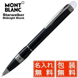 名入れ ボールペン モンブラン ボールペン スターウォーカー 25690 ミッドナイトブラック レジン MB105657 MONTBLANC 名前入り 1本から 名入れボールペン プレゼント 男性 女性 かっこいい おしゃ