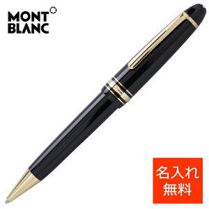 名入れ ボールペン モンブラン ボールペン マイスターシュテュック ル・グラン 161 ブラック U0010456 MONTBLANC 名前入り 1本から 名入れボールペン プレゼント 男性 女性 高級ボールペン 高級筆