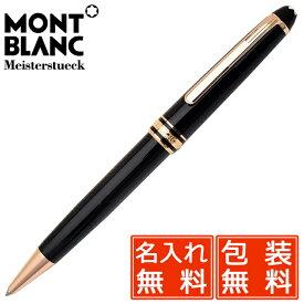 名入れ ボールペン モンブラン ボールペン マイスターシュテュック レッドゴールドコーティング クラシック 23888 112679 MONTBLANC 名前入り 1本から 名入れボールペン プレゼント 男性 女性 高級ボールペン 高級筆記具