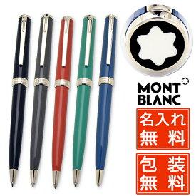 名入れ ボールペン モンブラン ボールペン PIX 全5色 MONTBLANC 名前入り 1本から 名前入り プレゼント 父の日 男性 女性 かっこいい おしゃれ かわいい 可愛い 高級ボールペン