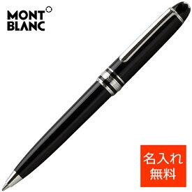名入れ ボールペン モンブラン ボールペン マイスターシュテュック モーツァルト P116 プラチナライン U0005032 MB5032 MONTBLANC 名前入り 1本から 名入れボールペン プレゼント 男性 女性 高級ボールペン 高級筆記具
