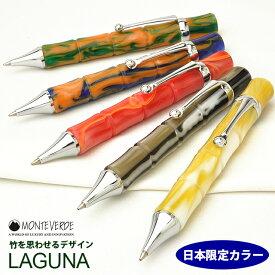 モンテベルデ ボールペン 日本限定カラー ラグーナ 日本限定カラー ラグーナ 19190 (7000)