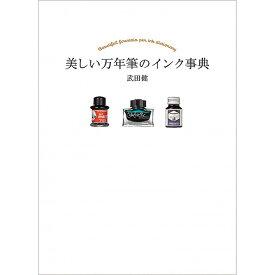 美しい万年筆のインク事典 / 武田 健(著/文)【書籍】