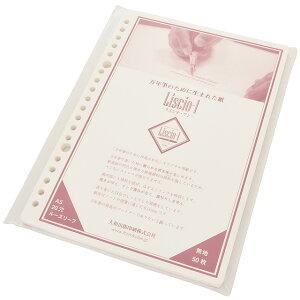 Liscio-1(リスシオ・ワン) 単品 ルーズリーフ A5 無地 01-00006 【 プレゼント ギフト 】【ペンハウス】 (640)