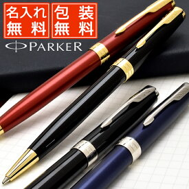 【あす楽対応】ボールペン 名入れ パーカー ボールペン ソネット PARKER 名前入り 1本から 名前入りボールペン プレゼント 男性 かっこいい おしゃれ 細い ボールペン 手帳 高級ボールペン【OKM5】