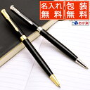 【あす楽対応】ボールペン 名入れ パーカー スリムボールペン ソネット ニューコレクション スリム PARKER 名前入り 1本から 名前入り…