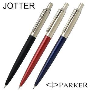 名入れ シャーペン パーカー ペンシル 0.5mm ジョッター コアライン PARKER 全3色 名前入り 1本から プレゼント 父の日 男性 女性 高級 高級シャープペンシル 高級筆記具【OKM5】