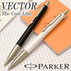 【メール便対応】ボールペン 名入れ パーカー ボールペン ベクター コアライン 202770 PARKER 名前入り 1本から 名前入りボールペン プレゼント 男性 女性 高級ボールペン
