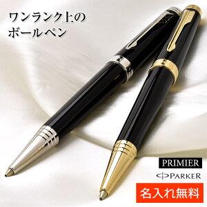 プリミエ ラックブラックST ボールペン S1112363