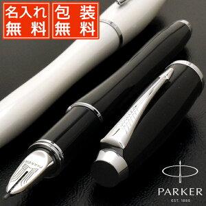 【あす楽対応】名入れ パーカー PARKER 5th アーバン<5th> 207322 全2色 名入り 名前入り 1本から プレゼント 高級万年筆 高級筆記具 高級 ギフト 万年筆 ボールペン プレゼント 女性 男性 おし