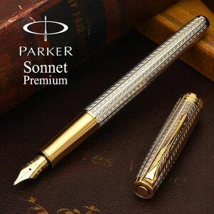 パーカー 万年筆 ソネット プレミアム シルバーミストラルGT 211979 PARKER プレゼント 男性 女性 おしゃれ 高級ボールペン 高級筆記具 高級