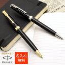 【 ボールペン 名入れ 】パーカー ボールペン ソネット ニューコレクション _SONNET_new_cole ラックブラックGT/ラッ…