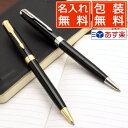 【あす楽対応】ボールペン 名入れ パーカー ボールペン ソネット ニューコレクション ラックブラックGT/ラックブラックCT PARKER 名前…