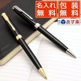 【あす楽対応】ボールペン 名入れ パーカー ボールペン ソネット ニューコレクション ラックブラックGT/ラックブラックCT PARKER 名前入り 1本から 名前入りボールペン 名入れボールペン プレゼント 男性 高級ボールペン