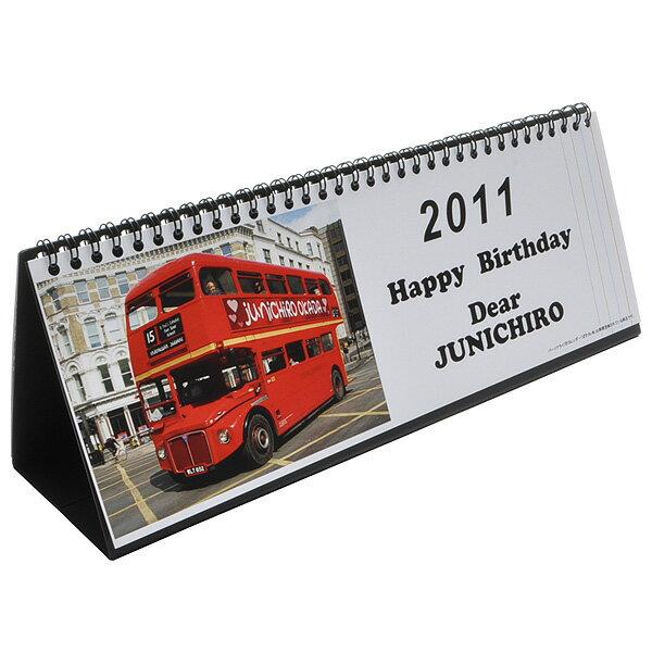 ぱそカレ パーソナライズド カレンダー バースデーパターン Bタイプ <乗り物>【 プレゼント ギフト 】【万年筆・ボールペンのペンハウス】 (4096)
