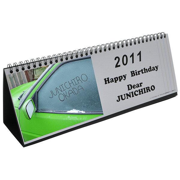 ぱそカレ パーソナライズド カレンダー バースデーパターン Fタイプ <ランダムパターン2>【 プレゼント ギフト 】【万年筆・ボールペンのペンハウス】 (4096)