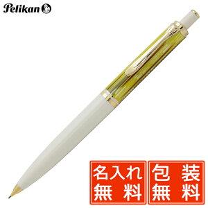 シャーペン 名入れ ペリカン ペンシル スーベレーン400シリーズ D400 ホワイトトータス PELIKAN 名前入り 1本から プレゼント 男性 女性 高級 高級シャープペンシル 高級筆記具