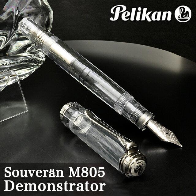 ペリカン 万年筆 特別生産品 スーベレーンM805シリーズ デモンストレーター 無地 【送料無料】【高級万年筆】【Demonstrator】 【ペンハウス】 (60000)
