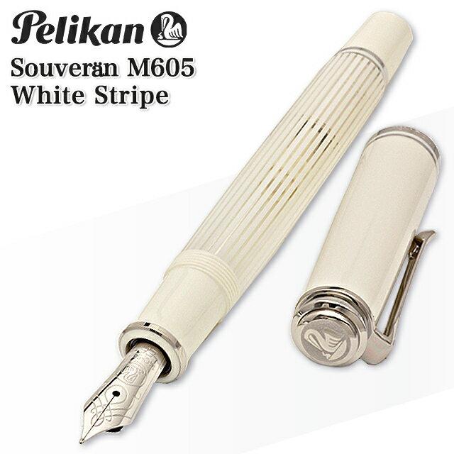 ペリカン 万年筆 特別生産品 スーベレーン605 M605 ホワイトストライプ【送料無料・ラッピング無料】【Pelikan】【Fountain pen】【 プレゼント ギフト 】【万年筆・ボールペンのペンハウス】 (45000)