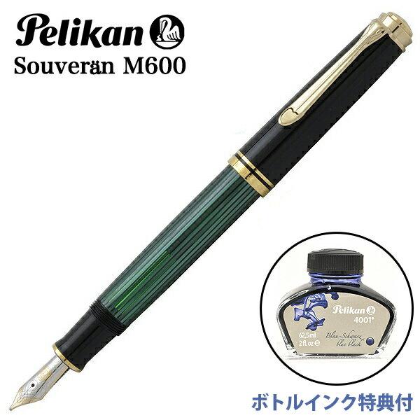 【万年筆 名入れ】ペリカン 万年筆 スーベレーン600シリーズ M600 緑縞 【ギフト化粧箱入りボトルインク付】 【送料無料・名入れサービス・ラッピング無料】「ブランド」「吸入式」【高級万年筆】【Pelikan】【Fountain pen】【ペンハウス楽天市場店】 (40000)