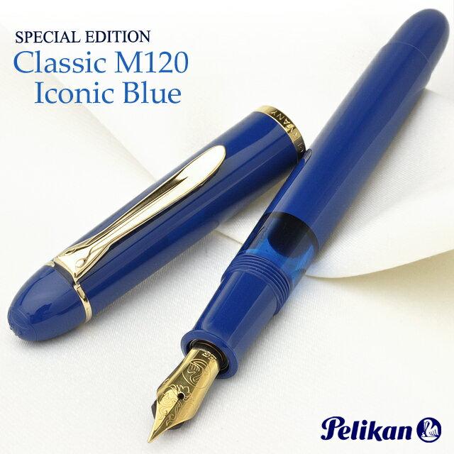 ペリカン 万年筆 特別生産品 M120 アイコニックブルー【ペンハウス】 (25000)