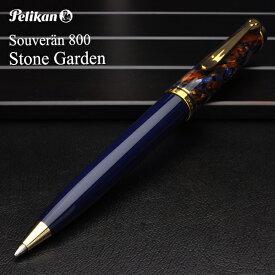 【限定品】ボールペン ペリカン ボールペン 特別生産品 スーベレーン800 ストーンガーデン K800 PELIKAN プレゼント 父の日 男性 女性 おしゃれ 高級ボールペン 高級筆記具 高級