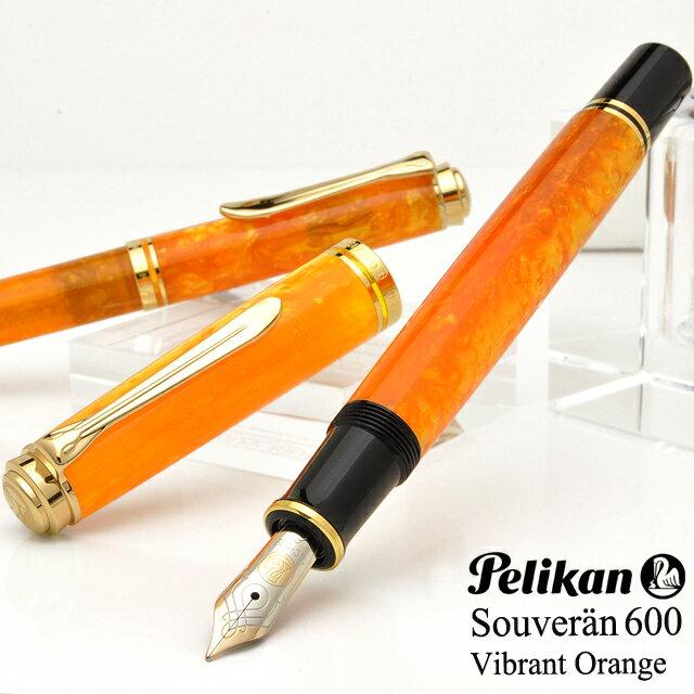 ペリカン 万年筆 特別生産品 スーベレーン600 ヴァイブラントオレンジ M600 【ペンハウス】(45000)