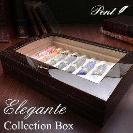【あす楽対応】【万年筆 ケース】Pent〈ペント〉 コレクションボックス 8本用 エレガンテ 〜Elegante〜 【特別限定生産品】【ペンハウス】 (20200)【OKM10】