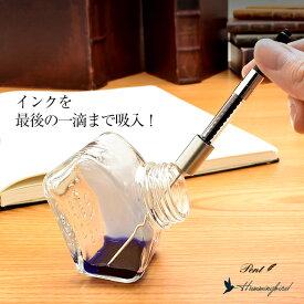 【万年筆 インク】【あす楽】Pent〈ペント〉 インク吸入器アダプター ハミングバード 【 プレゼント ギフト 】【ペンハウス】 (2400)