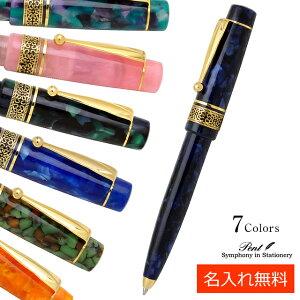 【あす楽対応】名入れ ボールペン Pent〈ペント〉 ボールペン シンフォニー 全7色 オリジナル 名前入り 1本から プレゼント 男性 女性 高級ボールペン おしゃれ 可愛い かわいい オリジナルボ
