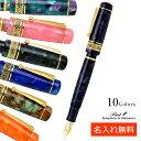 Pent〈ペント〉 万年筆 シンフォニー アダージオ 全10色 オリジナル 高級万年筆 【ペンハウス】 (17200)