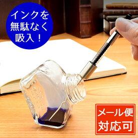 【あす楽対応】Pent〈ペント〉 インク吸入器アダプター ハミングバード 万年筆 インク コンバーター 便利グッズ インク吸入 ボトルインク【OKM10】