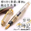 Pent fountain pen by Sailor saijiki REIMEI