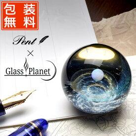 Pent〈ペント〉 ペーパーウェイト by GlassPlanet 銀河の光 【ペンハウス】(27700)