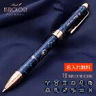 Pent〈ペント〉複合筆記具アストロロジー〜ASTROLOGY〜(7000)