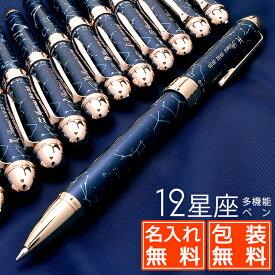 【あす楽対応】12星座 多機能ペン Pent〈ペント〉 多機能ペン アストロロジー ASTROLOGY おしゃれ 可愛い かわいい ボールペン 黒・赤 シャーペン 0.5mm プレゼント 男性 女性 ギフト 名前入り 名入り 限定 オリジナル【OKM10】