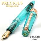 Pent〈ペント〉万年筆byセーラー万年筆特別生産品プロフェッショナルギアレアロ11-8342ピンクゴールドプレシャスターコイズ