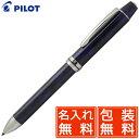 ボールペン 名入れ パイロット 複合筆記具 フォープラスワン リッジ BTHRF1MR-BL ブラック&ブルー PILOT 複合筆記具 複合ペン マルチペン シャープペンシル0.5mm+ボールペン黒+赤+青+緑 プレゼント 男性 女性 高級 名前入り 名入り 高級ボールペン 高級筆記具