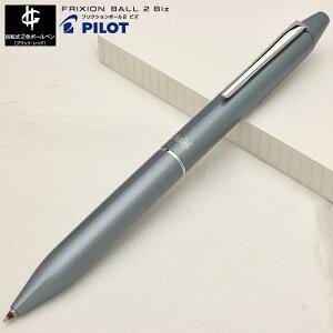 【ポイント最大10倍!16日1:59まで】【ボールペン 名入れ】パイロット PILOT 2色ゲルインキボールペン フリクションボール2 ビズ LFBT-3SUF-IL アイスブルー 【 プレゼント 父の日 】(3000)