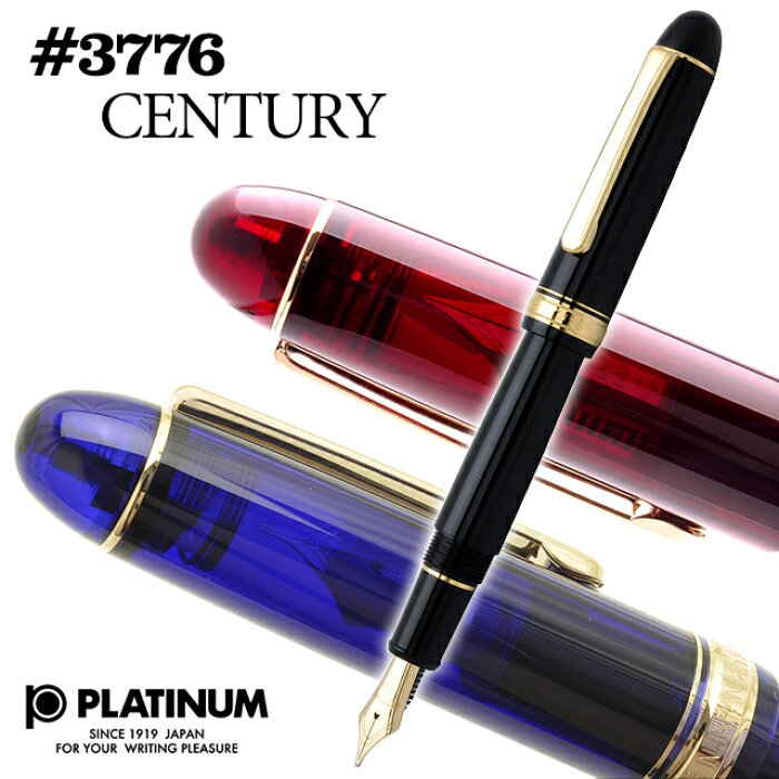 【万年筆 名入れ】プラチナ万年筆 万年筆 #3776 センチュリー [シャルトルブルー/ブルゴーニュ/ブラックインブラック]【送料無料・ラッピング無料】【PLATINUM】【Fountain pen】【 プレゼント ギフト 】【ペンハウス楽天市場店】 (10000)