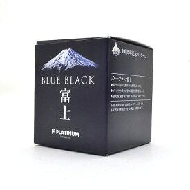 プラチナ万年筆 万年筆専用 ボトルインク INK-1500F 60ml 富士 ブルーブラック 万年筆 インク かわいい 可愛い おしゃれ プレゼント 女性